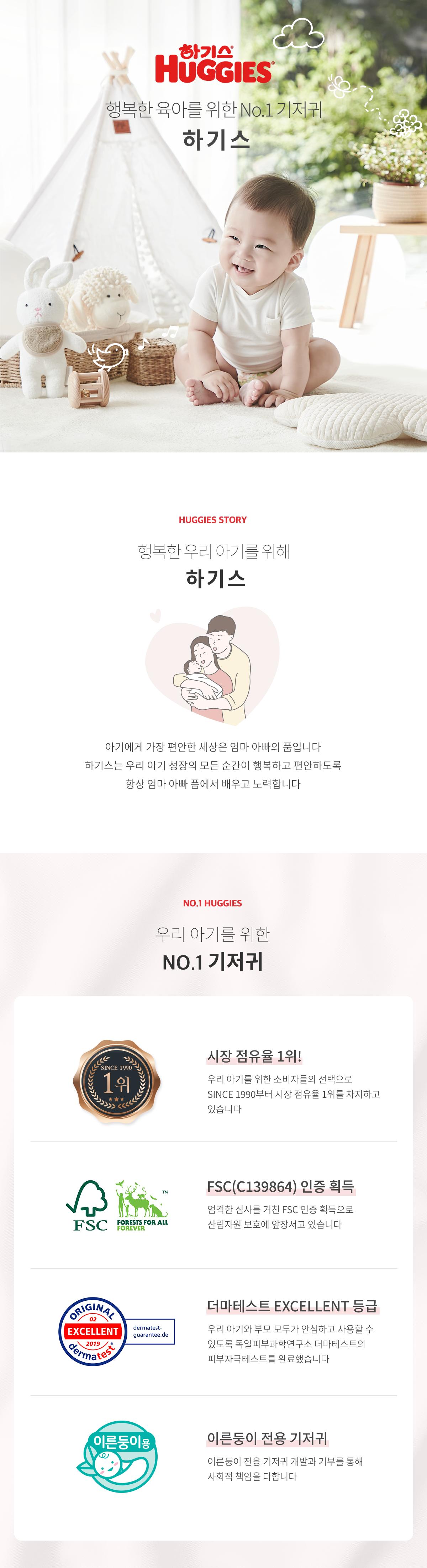 행복한 육아를 위한 NO.1 기저귀 - 하기스