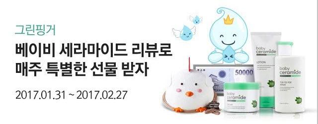 그린핑거 베이비 세라마이드 리뷰로 매주 특별한 선물 받자 2017.01.31~2017.02.27
