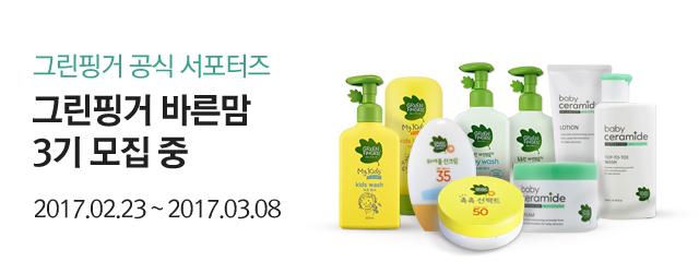 그린핑거 공식 서포터즈 그린핑거 바른맘 3기 모집 중 2017.02.23~2017.03.08