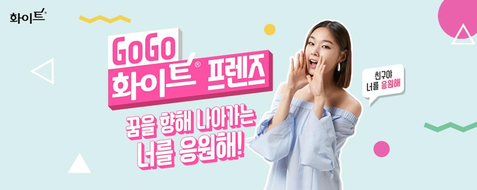 GO! GO! 화이트 캠페인