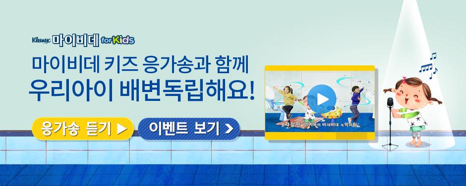 마이비데키즈x응가송 캠페인 2017년 10월 16일~11월 26일