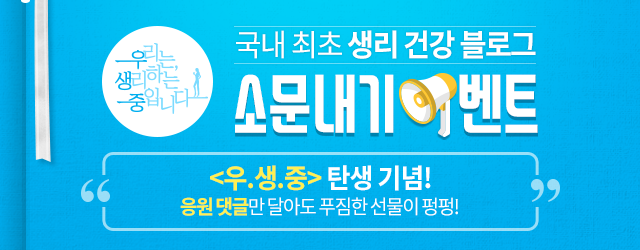 국내 최초 생리 건강 블로그! <우!생!중!> 소문내기 이벤트