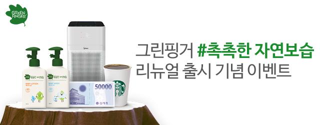 그린핑거 촉촉한 자연보습 리뉴얼 출시 기념 이벤트 2018.02.27~2018.03.17