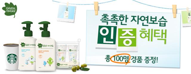 그린핑거 촉촉한 자연보습 팬 인증 이벤트 2018.03.19~2018.04.01