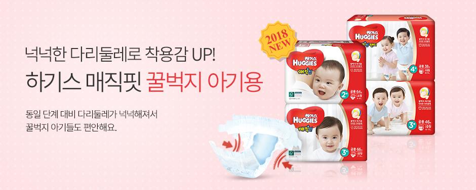 하기스 매직핏 꿀벅지 아기용