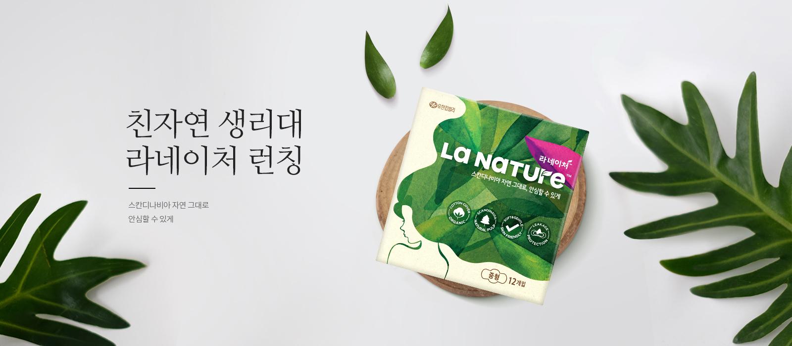 친자연 생리대 라네이처 런칭