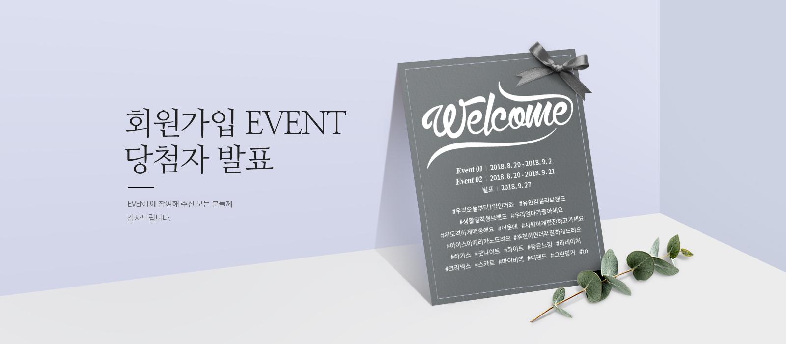 회원가입 event 당첨자 발표, event에 참여해주신 모든 분들께 감사드립니다.