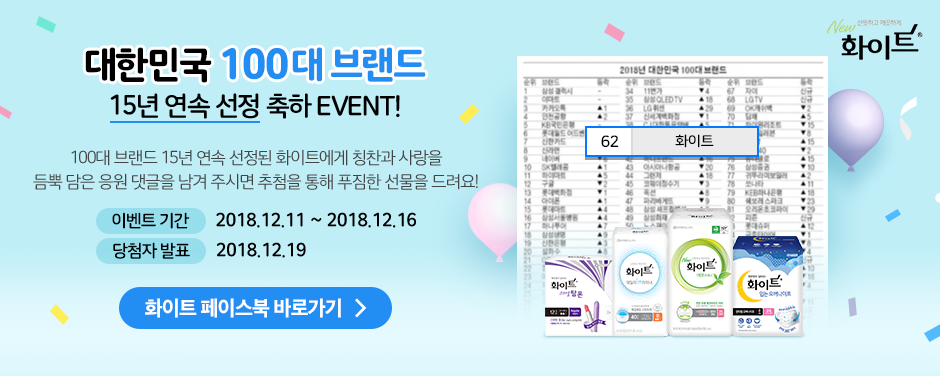 대한민국 100대 브랜드 15년 연속 선정 축하 EVENT
