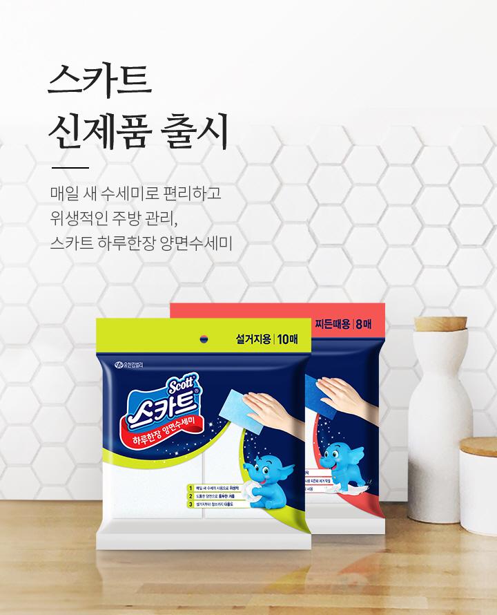 스카트 신제품 출시 매일 새 수세미로 편리하고 위생적인 주방 관리- 스카트 하루한장 양면수세미