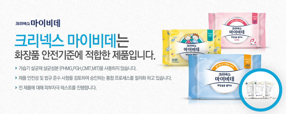 크리넥스 마이비데는 화장품 안전기준에 적합한 제품입니다.