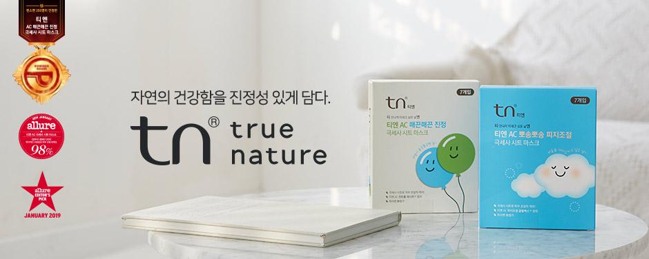 자연의 건강함을 진정성 있게 담다 tn(티엔, true nature)