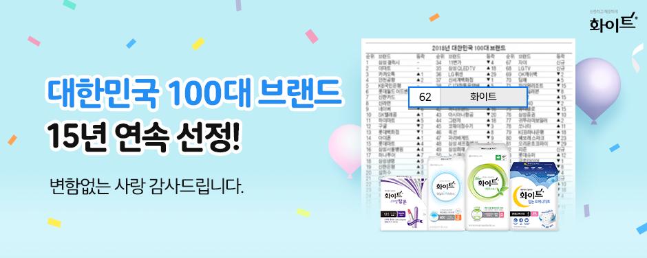 대한민국 100대 브랜드 15년 연속 선정