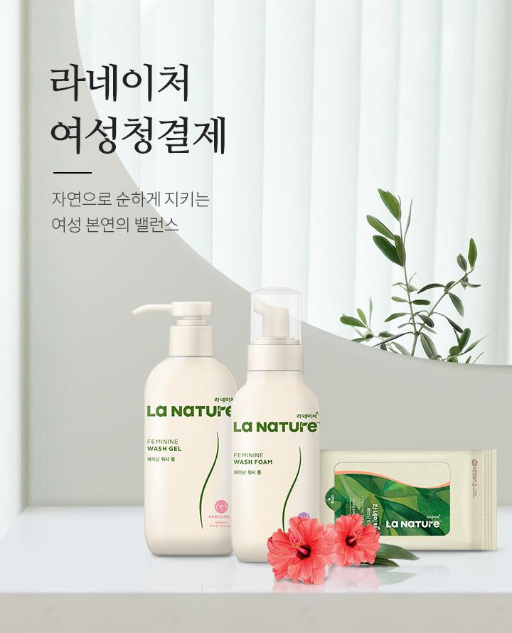 라네이처 여성 청결제  자연으로 순수하게 지키는 여성 본연의 밸런스