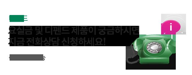[디펜드]제품문의부터 건강관련 내용까지 지금 전화상담 신청하세요! 상시 신청 가능