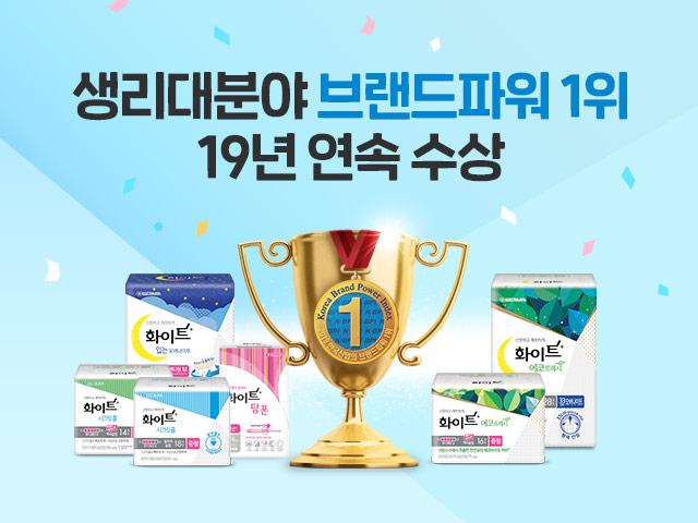 생리대분야 브랜드파워 1위 19년 연속 수상