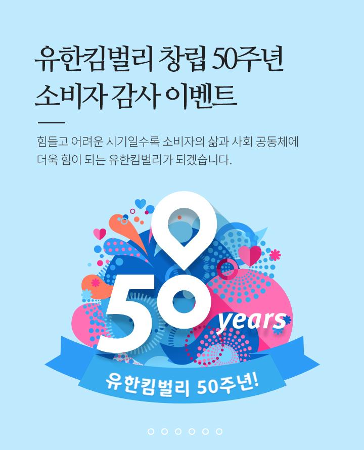유한킴벌리 창립 50주년 소비자 감사 이벤트 힘들고 어려운 시기일수록 소비자의 삶과 사회 공동체에 더욱 힘이 되는 유한킴벌리가 되겠습니다.