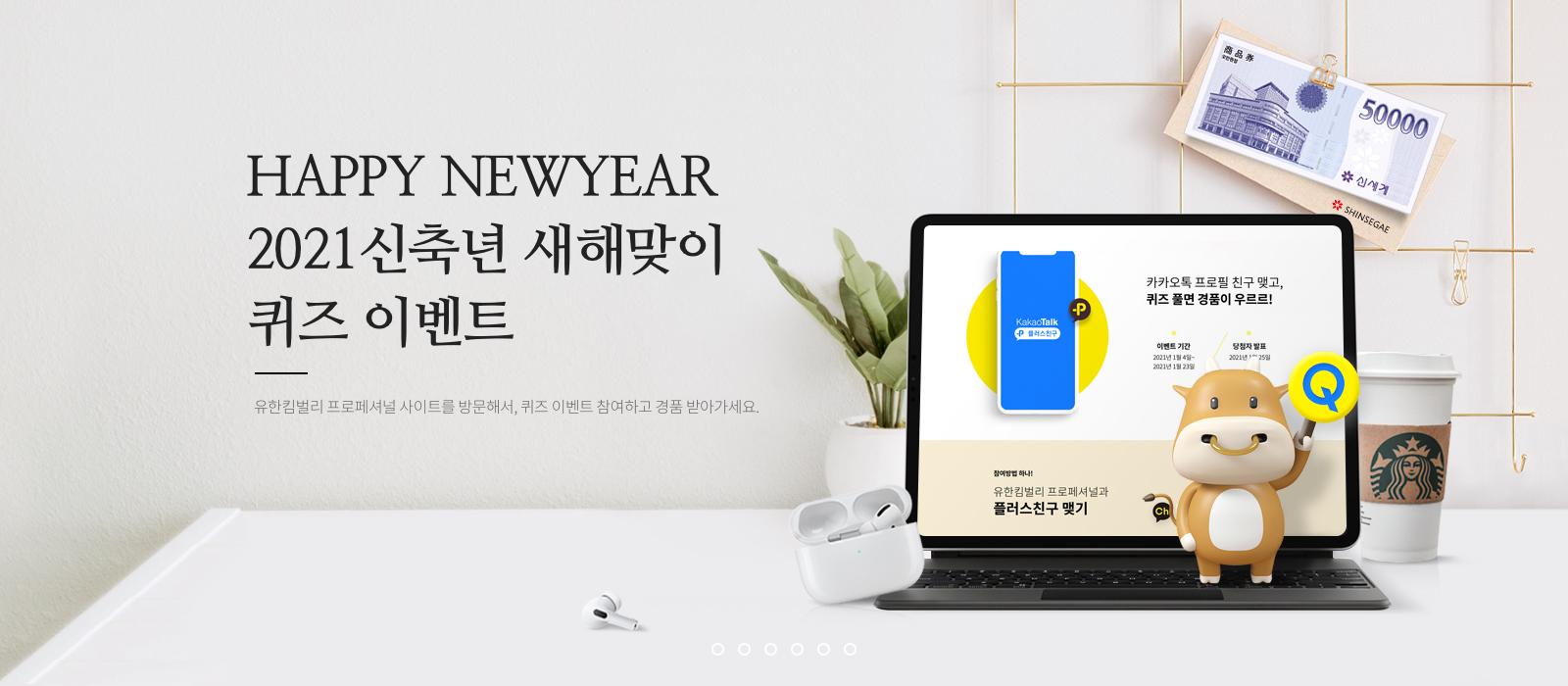 happy newyear 2021 신축년 새해맞이 퀴즈 이벤트 유한킴벌리 프로페셔널 사이트를 방문해서 퀴즈 이벤트 참여하고 경품 받아가세요.