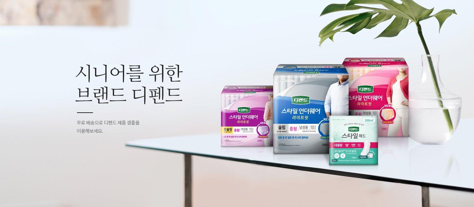 시니어를 위한 브랜드 디펜드 무료 배송으로 디펜드 제품 샘플을 이용해보세요.